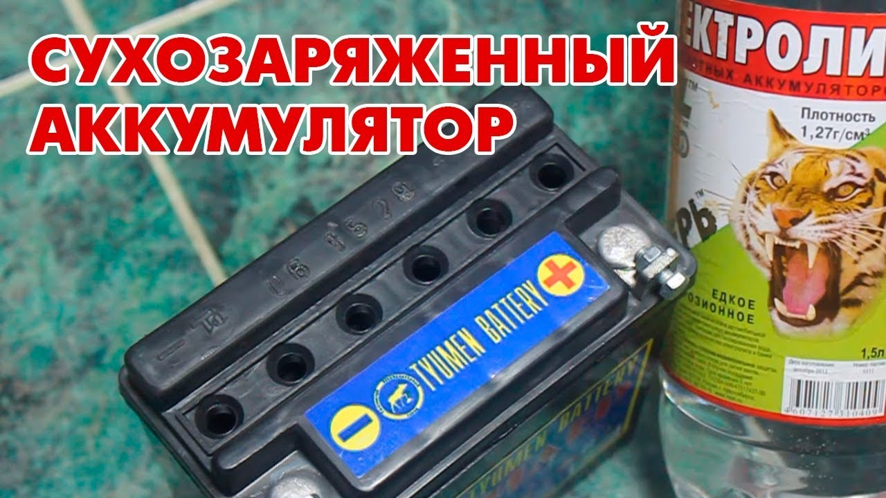 Сухозаряженный аккумулятор. Ввод в эксплуатацию.
