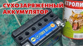 видео Аккумуляторы для мото (до 30 А/ч)