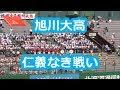 旭川大高「仁義なき戦い」 の動画、YouTube動画。