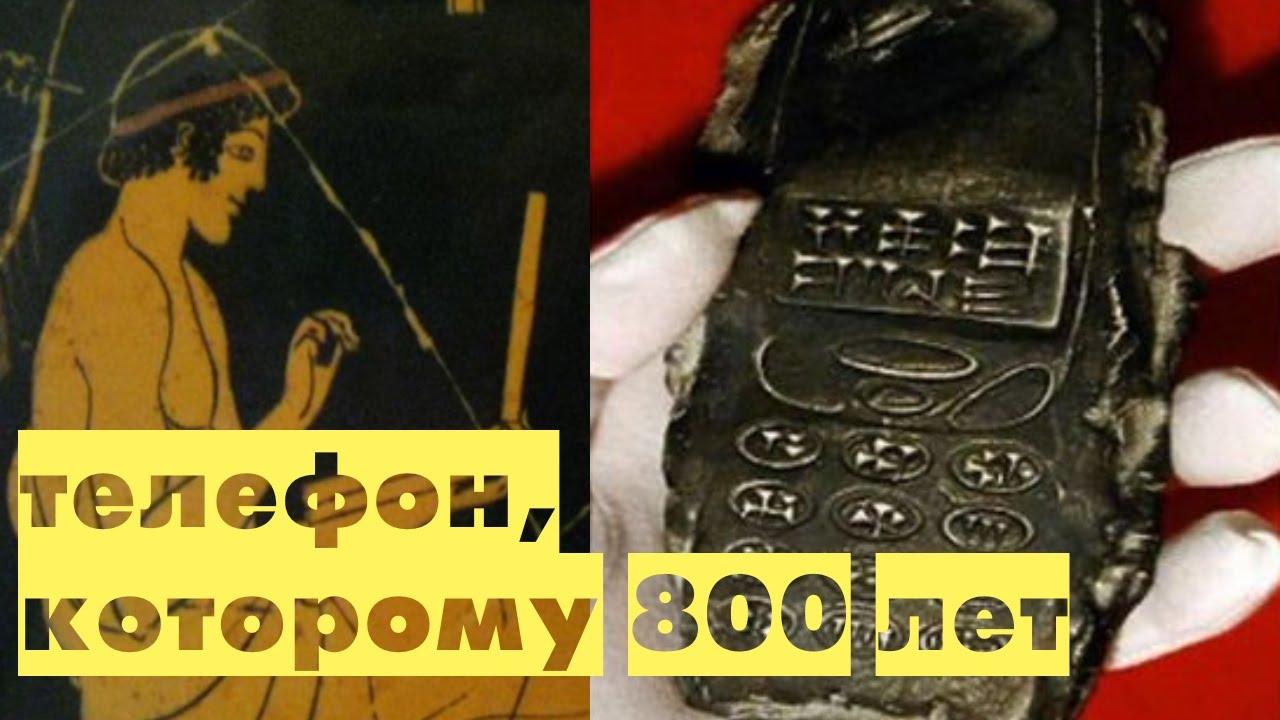 Мобильный телефон возрастом 800 лет | Интересные факты