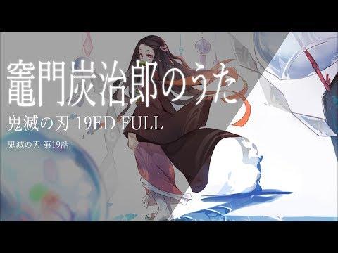 【HD】FULL 竈門炭治郎のうた 炭治郎之歌 鬼滅の刃19話ED (中日字幕)