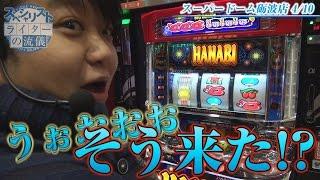 ライターの流儀 vol.17〜ワサビ編〜【スーパードーム砺波店】