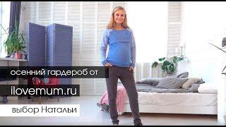 видео Костюмы для беременных
