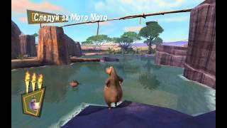 Прохождение Madagascar Escape 2 Africa (часть 13)