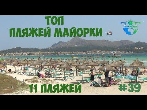 ТОП пляжей Майорки: рейтинг #Авиамания #39