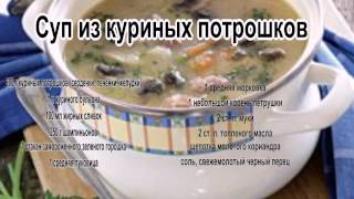 Вкусные супы фото.Суп из куриных потрошков