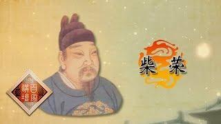 《百家讲坛》 20180428 《国史通鉴》(隋唐五代篇) 27 世宗柴荣  | CCTV百家讲坛官方频道
