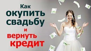 Как окупить свадьбу и вернуть кредит на следующий день?