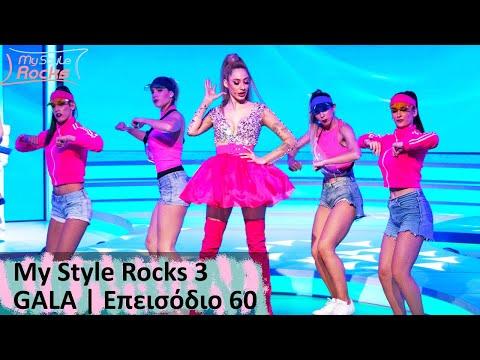 GALA I Επεισόδιο 60 I Σεζόν 3 I My Style Rocks