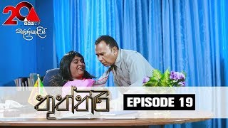 Thuththiri Sirasa TV 06th July 2018 Ep 19 HD Thumbnail