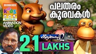 Palatharam Kuravakal | Kilukkampetty Vol 2 | Animation Video