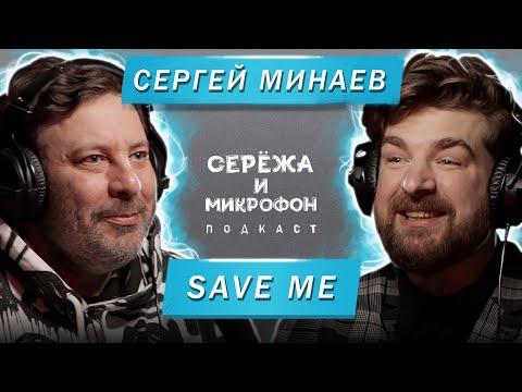 СЕРГЕЙ МИНАЕВ | SAVE ME