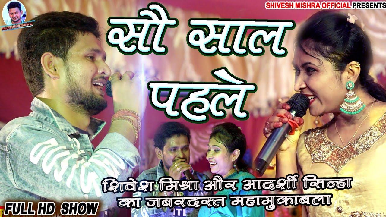 फौजी की बहन की शादी में 💞 Sau Sal Pahle - Aadarshi Sinha & Shivesh Mishra - सौ साल पहले-Hit Show