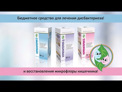 Нормофлорины - средство для лечения дисбактериоза кишечника и восстановления микрофлоры кишечника