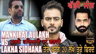 ਵੱਡੀ ਜੰਗ  | Mankirat Aulakh vs Lakha Sidhana | Haryane na aa ji dobara
