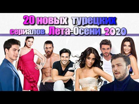 20 Новых Турецких Сериалов Лета/Осени 2020