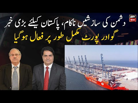 Big News for Pakistan, Gwadar Sea Port is fully operational now