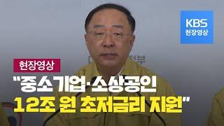 """[코로나19-비상경제회의 결과 브리핑] """"중기·소상공인…"""