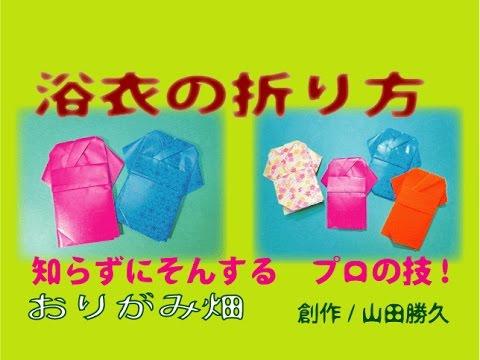 折り紙の 可愛い折り紙の折り方 : youtube.com