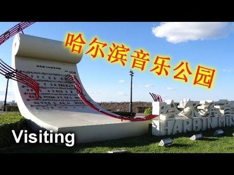 Visiting Harbin  ► MUSIC PARK -  哈尔滨音乐公园