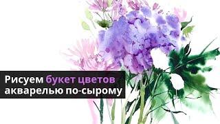Как нарисовать цветы с натуры акварелью — kalachevaschool.ru — Поэтапный урок с Вероникой Калачевой