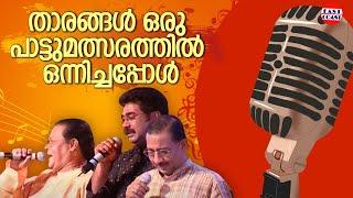 Marhaba Stage Show | Song : Kanthaa Njaanum Varaam