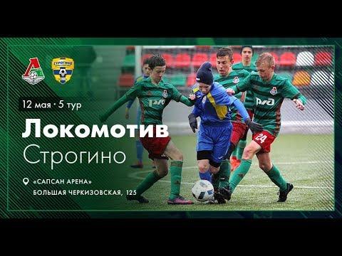 5 тур. «Локомотив» - «Строгино» | 2007 г.р.