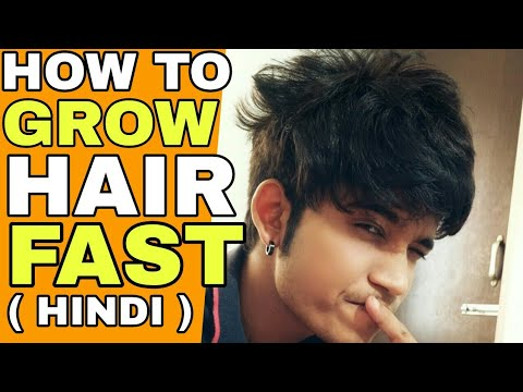 How To Grow Hair Fast | Hindi | How To Grow Hair Faster Naturally | How To Stop Hairfall