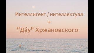 "Интеллигент / интеллектуал + ""Да́у"" Хржановского"