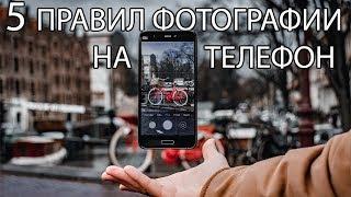 5 правил для хороших фотографий на телефон
