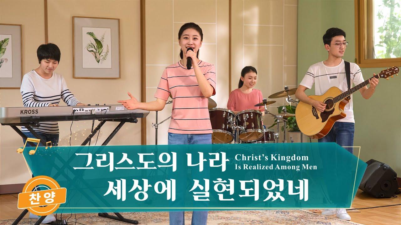 찬양 뮤직비디오/MV <그리스도의 나라 세상에 실현되었네>