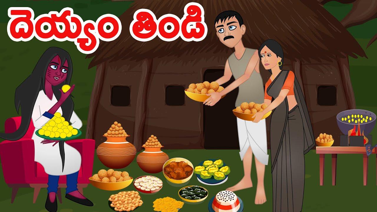 Download దెయ్యం తిండి | Telugu stories | Telugu neethi kathalu | telugu fairy tales | moral stories