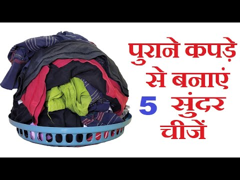 5 Awesome Old Cloth Reuse Ideas !!! | Easy DIY