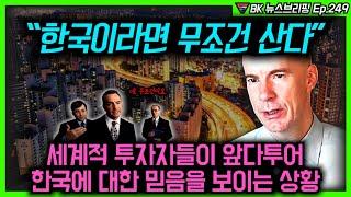 """""""한국이라면 무조건 산다"""" 세계적 투…"""