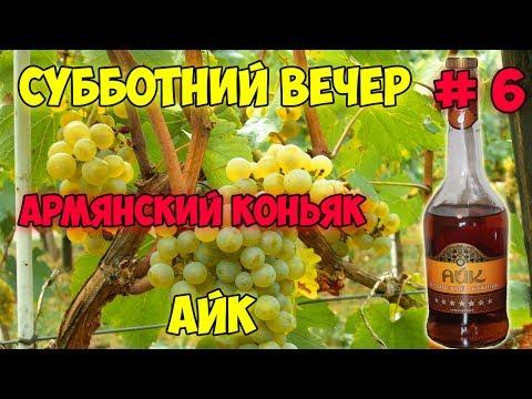 Армянский коньяк АЙК