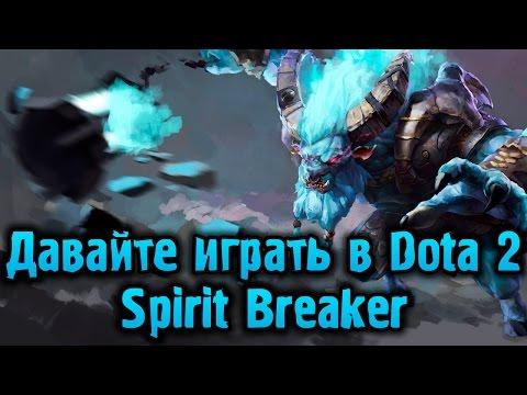 видео: Давайте играть в dota 2 - spirit breaker