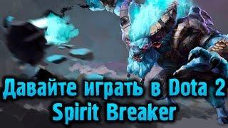 Давайте играть в Dota 2 - Spirit Breaker