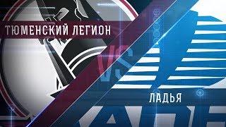 Прямая трансляция  «Тюменский Легион»   «Ладья»  (27 09 2017)