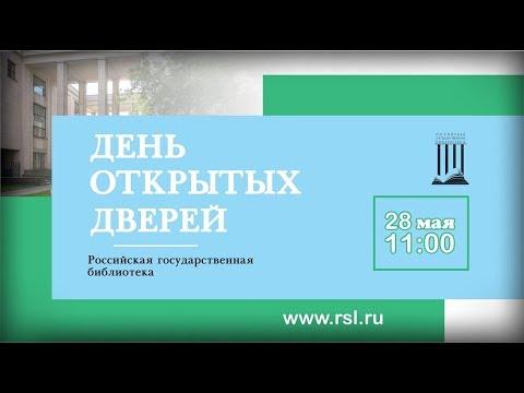 День открытых дверей в РГБ. Круглый стол с представителями диссоветов.