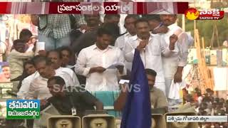 YSRCP Leader Grandhi Srinivas Speech at Bhimavaram Prjasanklpa Yatra  Sakshi TV