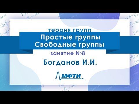 Лекция №8 по Теории групп. Простые группы. Свободные группы. Богданов И.И.