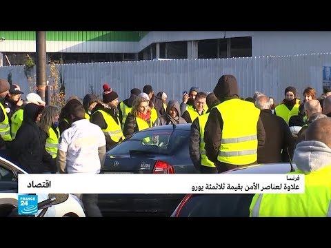 فرنسا: حوافز مالية لقوى الأمن المشاركة في التصدي لاحتجاجات -السترات الصفراء-  - نشر قبل 2 ساعة
