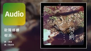 歐陽娜娜《樹洞》Official Audio