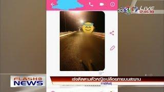 FlashNews | เร่งติดตามตัวหญิงเปลือยกายบนสะพาน | 10-04-61 | Ch3Thailand