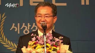 2019 한국지역발전대상 이용빈 광산갑 지역위원장 봉사…