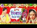 Vivah geet Beti Ho Sunar Beti Chali Jaihe //  Singer Priyanka Tejaswi  Super Song