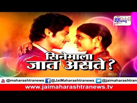 Lakshvedi: Controversy On Sairat Movie Seg 1 | Rinku Rajguru | SAIRAT