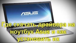 Где скачать драйвера на ноутбук Asus и как установить их