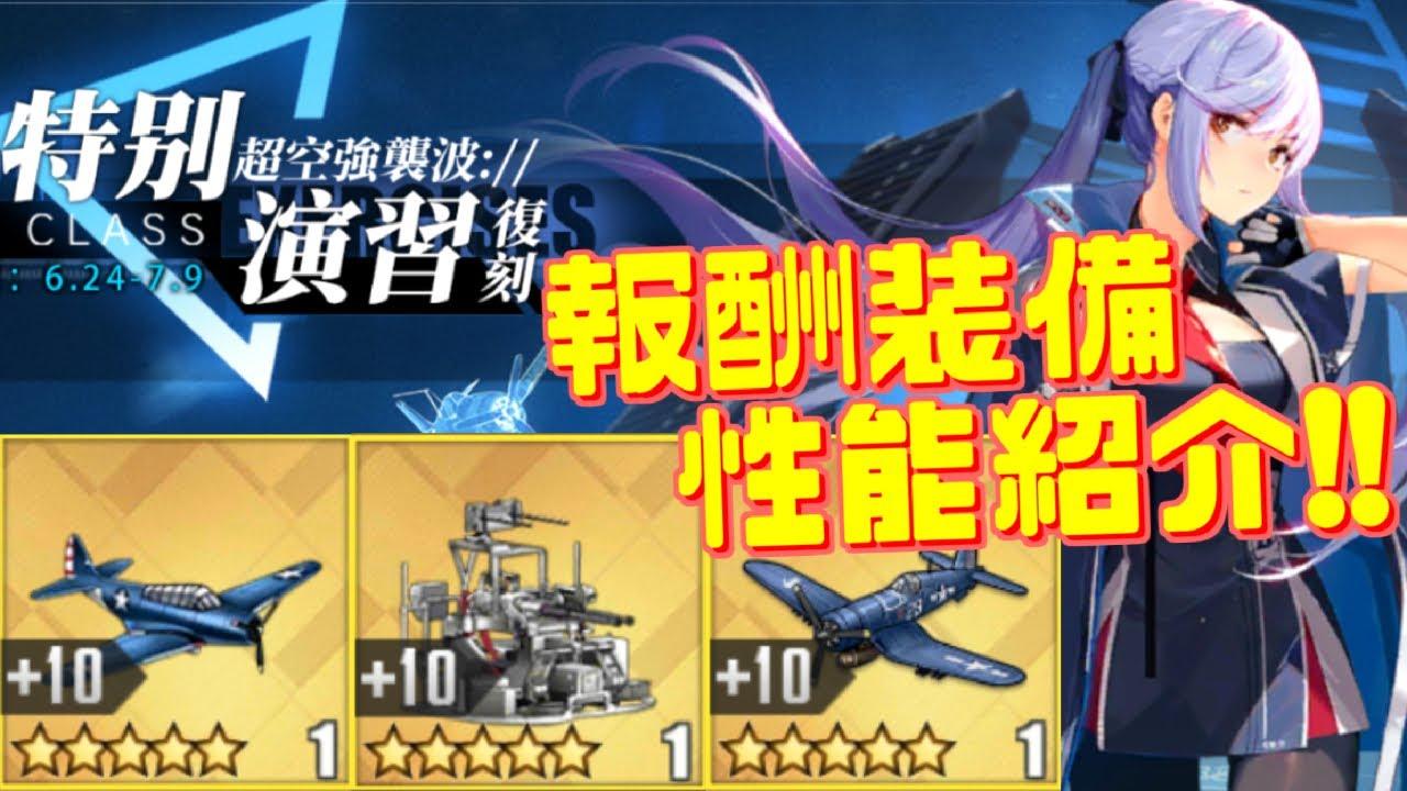イベント『超空強襲波』で報酬として貰える3つの金装備の性能を紹介します!【アズールレーン】