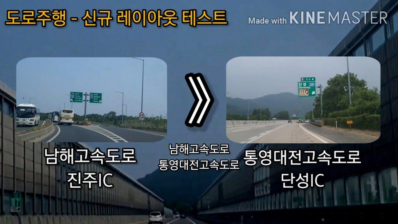 [도로주행] 남해고속도로 진주IC ~ 통영대전고속도로 단성IC 주행 (새 레이아웃 테스트)